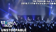 【公式ライブ映像】RAISE A SUILEN「UNSTOPPABLE」/THE THIRD(仮) 2nd ライブ