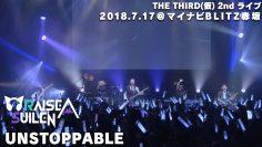 【公式ライブ映像】RAISE A SUILEN「UNSTOPPABLE」/THE THIRD(仮) 2nd ライブ