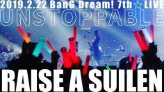 【公式ライブ映像】RAISE A SUILEN「UNSTOPPABLE」/TOKYO MX presents「BanG Dream! 7th☆LIVE」