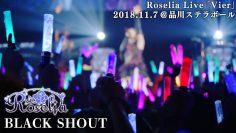 【公式ライブ映像】Roselia「BLACK SHOUT」/Roselia Live 「Vier」