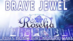 【公式】Roselia「BRAVE JEWEL」ライブFull映像【PoppinParty×SILENT SIREN 「NO GIRL NO CRY」DAY1】