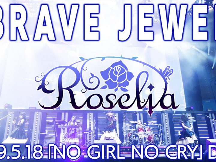 【公式】Roselia「BRAVE JEWEL」ライブFull映像【PoppinParty×SILENT SIREN 「NO GIRL NO CRY」DAY1】