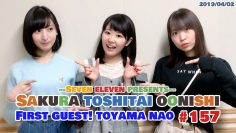 「Sakura Toshitai Oonishi #157」- First Guest! Toyama Nao [Eng Sub]