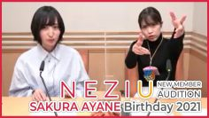 SakuraOonishi – Ayaneru Birthday SP 2021 NeziU New Member Audition [ENG]