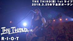 【公式ライブ映像】THE THIRD(仮)「R·I·O·T」/THE THIRD(仮) 1st ライブ