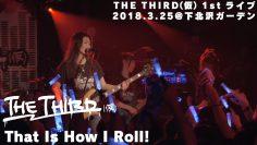 【公式ライブ映像】THE THIRD(仮)「That Is How I Roll!」/THE THIRD(仮) 1st ライブ