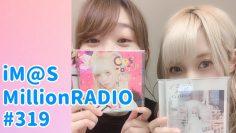 Yamazaki Haruka can't keep her eyes off D/Zeal – MillionRadio 319